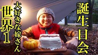 大好きな人(嫁)の誕生日にキャンプしたら幸せが過ぎた│野でケーキ作ってプロジェクターで映画鑑賞