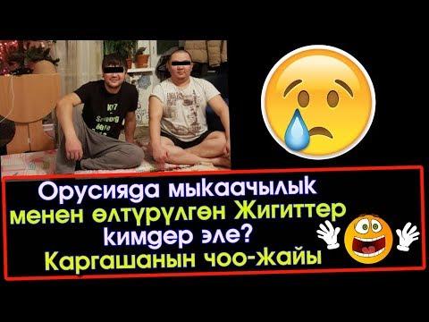 Москвада киши колдуу болгон 2 Кыргыз Жигити   Окуянын чоо-жайы    Акыркы Кабарлар