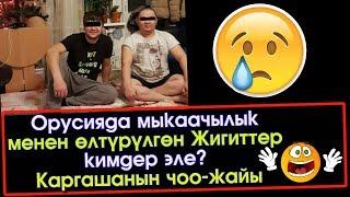Москвада киши колдуу болгон 2 Кыргыз Жигити | Окуянын чоо-жайы  | Акыркы Кабарлар
