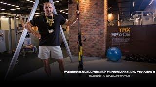 Функциональный тренинг с использованием TRX. Влад Наумов (Урок 1) (eng subtitles)