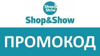 Промокод Shop & Show