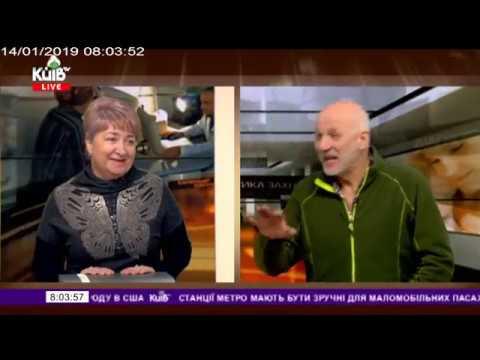 Телеканал Київ: 14.01.19 Громадська приймальня 08.00