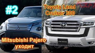 Mitsubishi Pajero уходит, а Toyota Land Cruiser 300