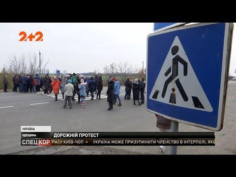 СПЕЦКОР | Новини 2+2: На Одещині люди перекрили трасу Одеса-Бухарест