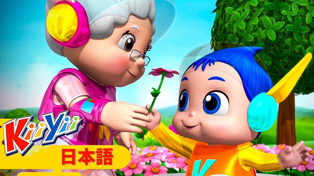ゆびかぞく - Finger Family Grandparents | KiiYii 日本語 | 日本語の童謡 | こどものうた | アニメシーリス - KiiYii Japanese