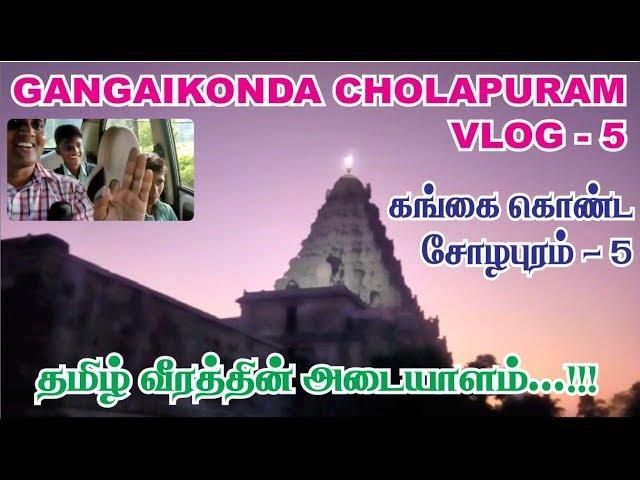gangaikondacholapuram vlog 5 | வீரத்தின் அடையாளம்