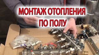 Ремонт квартиры в Москве отопление по полу трубами из сшитого полиэтилена рехау (REHAU)(, 2017-03-17T16:40:25.000Z)