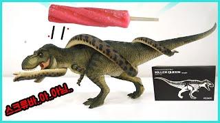뱀에게 꼬인 리보 티렉스 여왕 리뷰입니다ㅋㅋ rebor t-rex queen | 히히튜브
