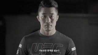 Reebok x UFC - 김동현