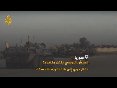 موسكو تنشئ قاعدة عسكرية جديدة في القامشلي شمال شرقي سوريا ????  - نشر قبل 3 ساعة
