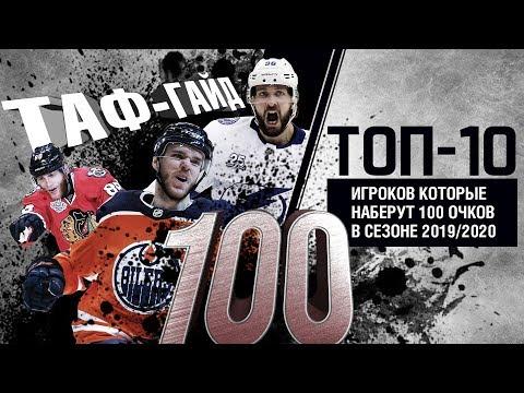ТАФ-ГАЙД | ТОП-10 хоккеистов НХЛ способных набрать 100 очков в сезоне 2019/2020