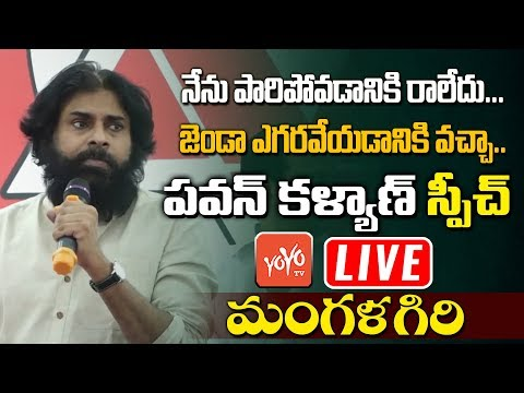 Pawan Kalyan Speech LIVE | Mangalagiri Office | JanaSena Party | YOYO TV LIVE