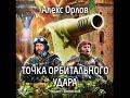 Алекс Орлов Точка орбитального удара 2 mp3