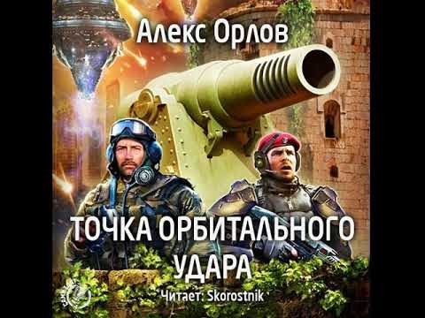 Алекс Орлов «Точка орбитального удара» - 2