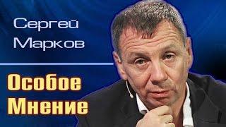 """Сергей Марков в программе """"Особое мнение"""" (28.11.2016)"""