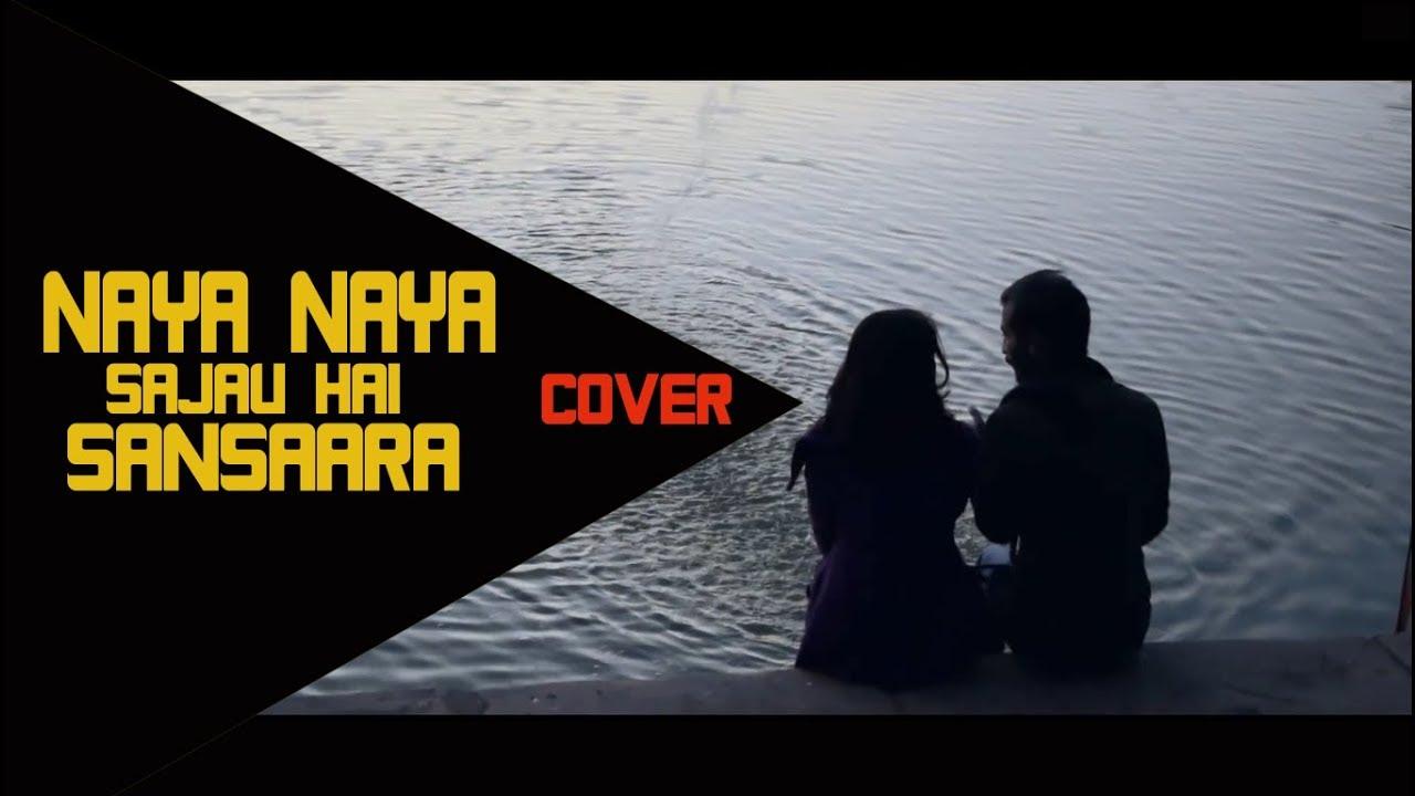 NAYA NAYA SAJAU HAI SANSAR  || COVER || PANKAJ SHRESTHA || FT. ROOPESH GHIMIRE  || SHITALA SHARMA