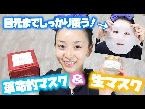 【最高!!】目元までしっかり覆うシートマスク&生マスクが超絶いい!!【ルルルン プレシャス】
