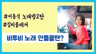 ENG) 이동식 노래방 2탄, 비투비 (BTOB) 노래를 안들을땐?