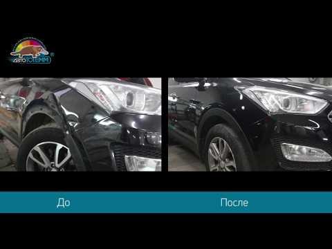 """Замена переднего крыла и локальная окраска переднего бампера Hyundai Santa Fe в """"АвтоТОТЕММ"""""""