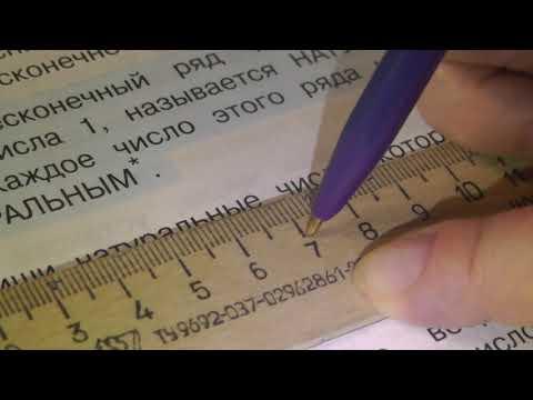 Видеоурок числовой луч 2 класс