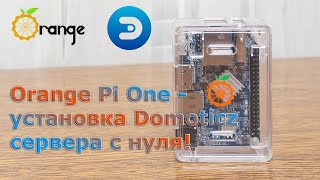 Orange Pi One - установка Domoticz сервера с нуля!