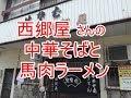 山形ラーメンチャンネル【最上町の西郷屋】さんの中華そばと馬肉ラーメン