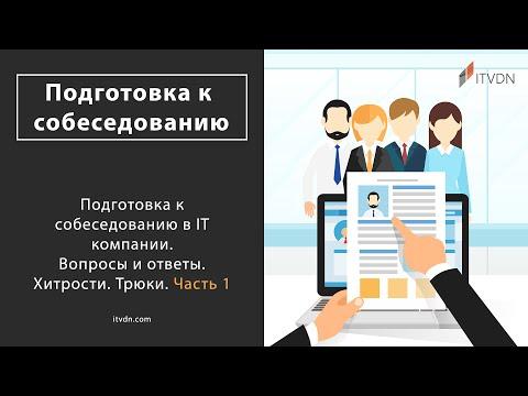Подготовка к собеседованию в IT компании. Вопросы и ответы. Хитрости. Трюки. Часть 1