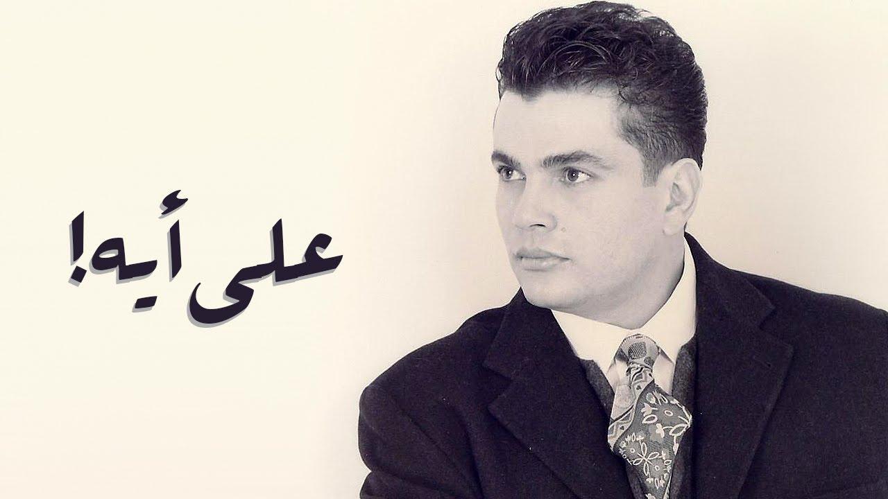 Amr Diab - Ala Eh عمرو دياب - علي أيه