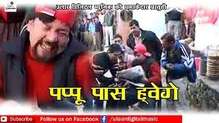 Pappu Paas Hwege | Latest Uttarakhandi Song 2017 | Sharvan Bhardwaj