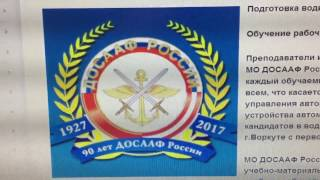 Автошкола ДОСААФ в Воркуте
