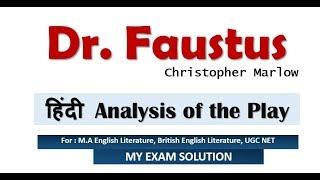 Dr. Faustus | (Hindi) Summary | M.A English Literature