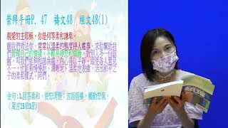 Publication Date: 2021-05-20 | Video Title: 2021-05-21 宗教早會溫柔是美德