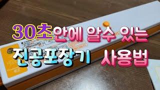 30초설명. 진공포장기 초간단 사용법~코시스 진공포장기