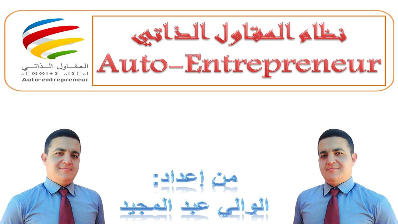 جديد: الشرح الكامل لنظام المقاول الذاتي المغربي = 2020 Auto-Entrepreneur Marocain