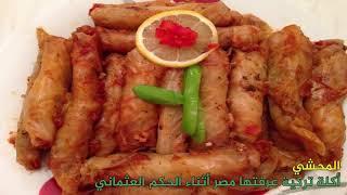 【مصر】「مصر」#مصر,أشهر7أكلاتمصريةأ...