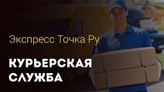 Франшиза Экспресс Точка Ру(, 2016-03-03T10:20:52.000Z)