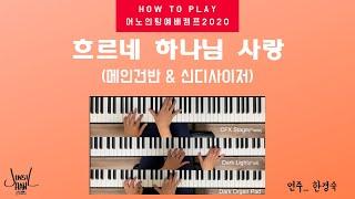 [How to Play] 흐르네 하나님 사랑 / 어노인…