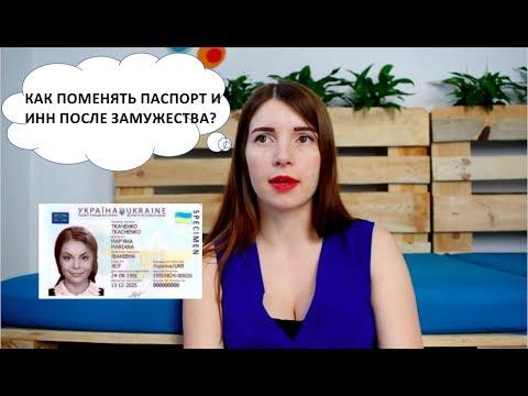 Как поменять паспорт и ИНН после замужества в Украине? Личный опыт