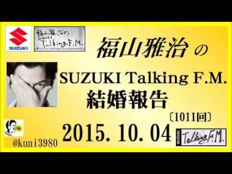 福山雅治  Talking FM 2015.10.04 〔1011回〕結婚報告
