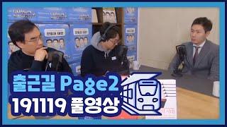 [풀영상] 오늘아침 Page2 - 정원석,곽상준 19.11.19