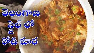 Telangana Style Chicken Curry Recipe | Chicken Curry Telangana Style | Telangana Chicken Curry