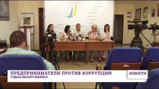 Судьба малого бизнеса. Одесские предприниматели против коррупции(, 2015-06-08T12:00:59.000Z)