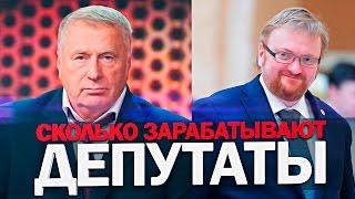 видео Повышение зарплаты депутатам Госдумы в 2016 году