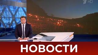 Выпуск новостей в 12:00 от 10.04.2021