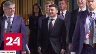 Смотреть видео Новый лучше старого: Зеленскому устроили смотрины в Брюсселе - Россия 24 онлайн