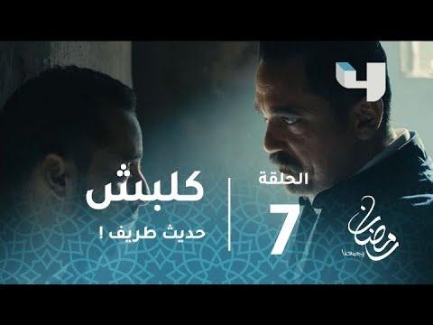 مسلسل #كلبش –حلقة7- حديث طريف بين سليم الأنصاري ومصطفى الجاسوس #رمضان_يجمعنا