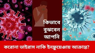 Coronavirus vs Influenza in bangla│Difference Between Coronavirus and Influenza in Bangla