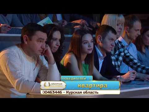 Лотерея Русское лото проверить билет онлайн Результаты