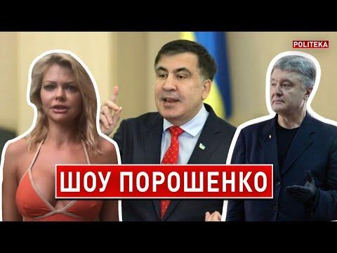 Шоу Порошенко, атака