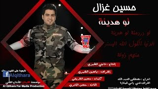 حسين غزال لو دردمنه 2015 video clip